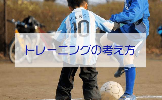 少年サッカーの練習の考え方