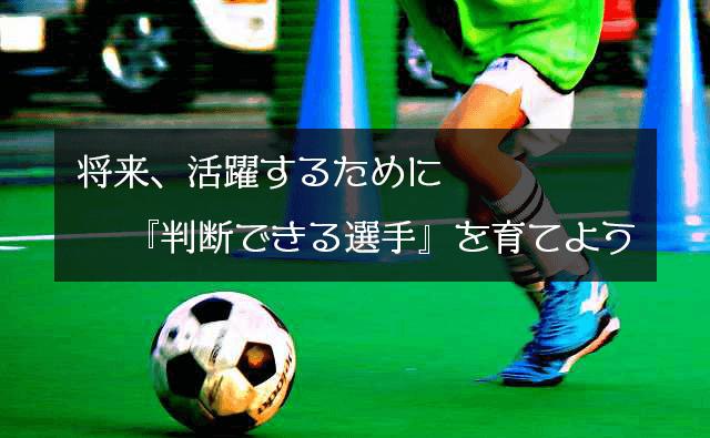 少年サッカーで判断できる選手を育てよう
