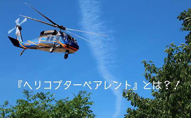 ヘリコプターペアレント