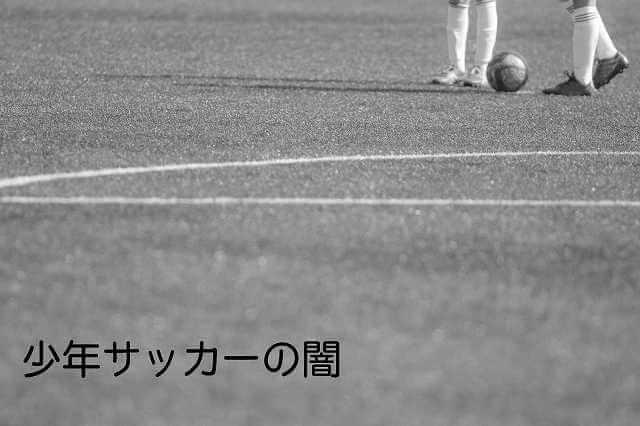 少年サッカーのダメコーチ
