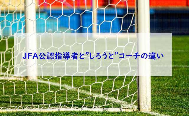 日本サッカー協会公認指導者ライセンス