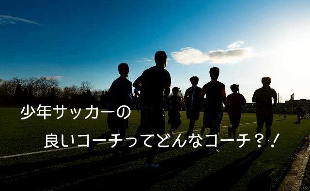 少年サッカー良いコーチの見極め方