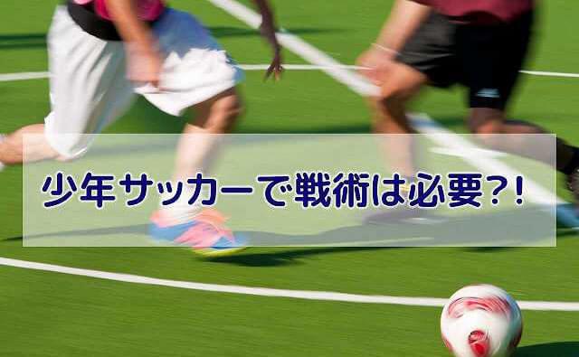 少年サッカーの個人戦術